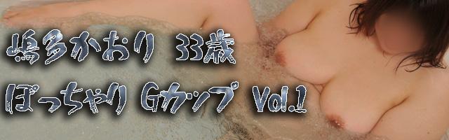 素人☆ROOKIES 嶋多かおり ぽっちゃりGカップ Vol.1