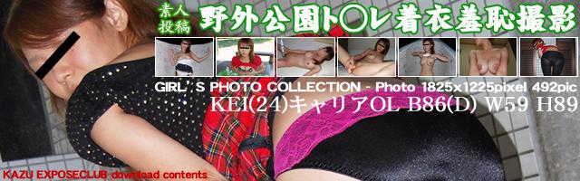 KAZU EXPOSECLUB「素人投稿娘フォトコレクション 野外公園ト○レ着衣羞恥撮影」