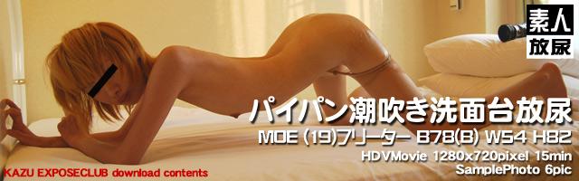KAZU EXPOSECLUB「素人放尿#002 パイパン潮吹き洗面台放尿 MOE(19)」