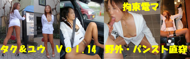 タク&ユウの快楽日記「タク&ユウVol.14白い超ミニスーツでおでかけ」
