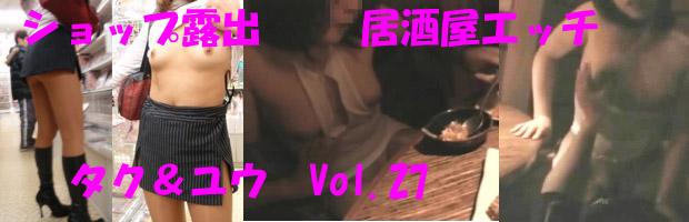 タク&ユウの快楽日記「タク&ユウVol.27ショップ露出&居酒屋エッチ」