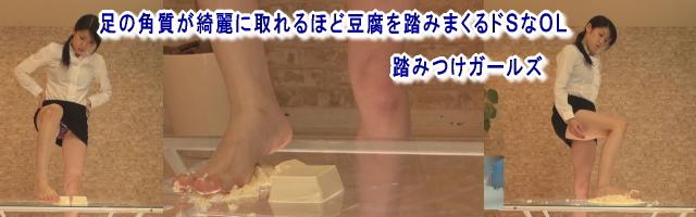 踏みつけガールズ「足の角質が綺麗に取れるほど豆腐を踏みまくるドSなOL」