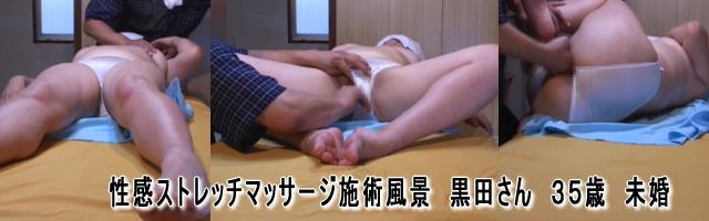 性感ストレッチマッサージ施術風景 黒田さん 35歳 未婚
