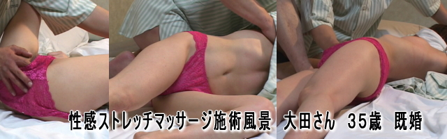 性感ストレッチマッサージ施術風景 大田さん 35歳 既婚