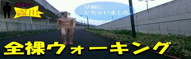 瑠騎の露出「瑠騎の露出 全裸ウォーキングなどまとめ1」