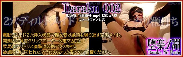 堕楽ノ淵 DarakuNoFuchi「Daraku 002」