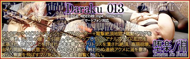 堕楽ノ淵 DarakuNoFuchi「Daraku 013」