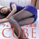フェティッシュ通信CUBE